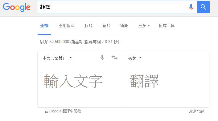 中文 版 google