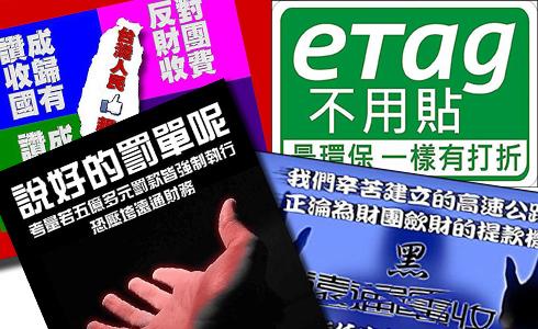 遠通設計票選  前4名都反ETC