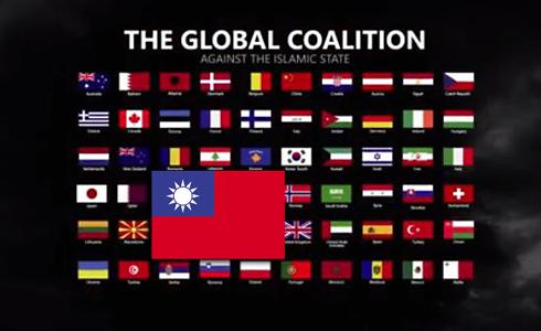 IS最新影片  驚見台灣國旗