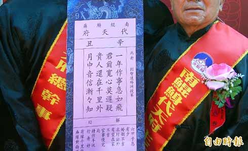 南鯤鯓廟抽出 猴年國運籤