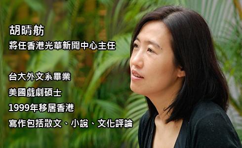 胡:當台灣人 是在實踐信念