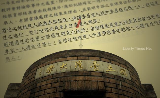 台大學術倫理規範設「校長條款」