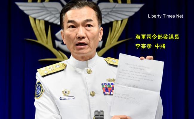 指部分媒體報導不實 海軍研議提告