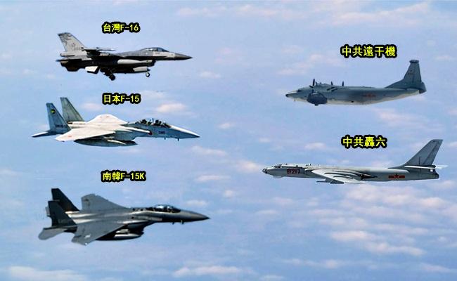 共軍繞台又擾鄰 日韓出動軍機攔截