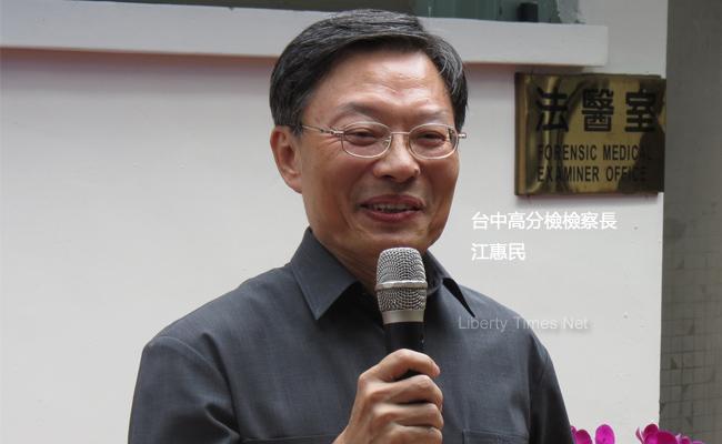 檢察總長人選 總統提名江惠民