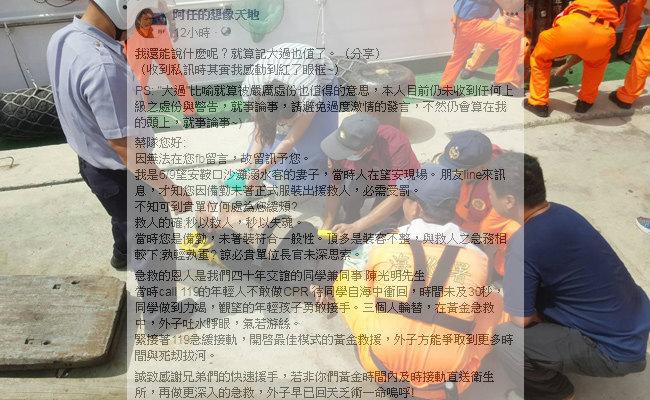 救人未穿制服將受罰 溺者妻寫信求情