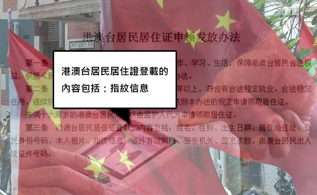 中國推18碼台灣人居住證 將採集指紋