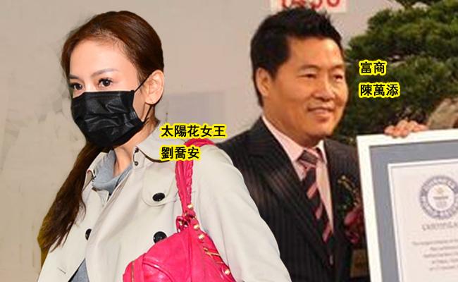疑涉劉喬安賣淫還債 富商傳參選遭踢出