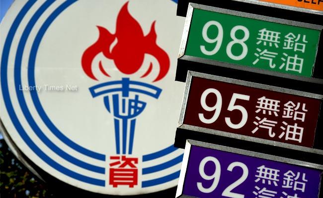 中油95油品不合格 北台灣加油站停售