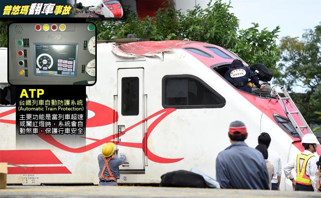 台鐵駕駛爆:普悠瑪ATP最近常故障