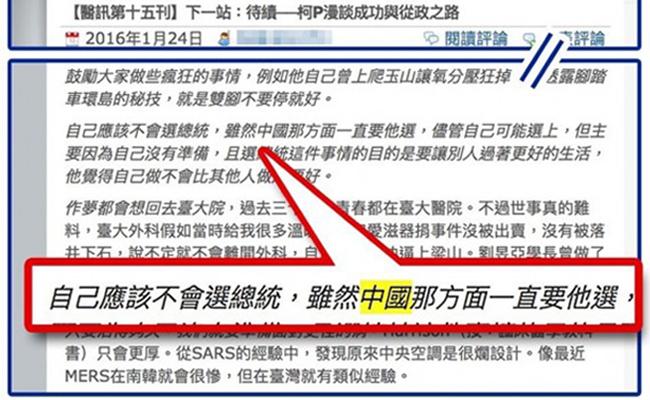 姚文智爆柯曾說「中國要自己選總統」