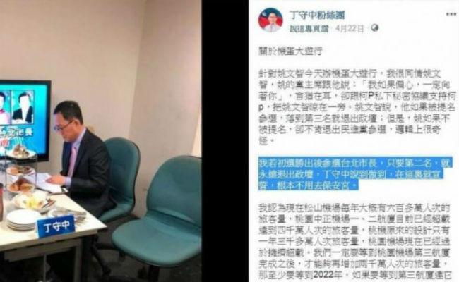 網友提醒丁丁 宣誓得票第二退政壇