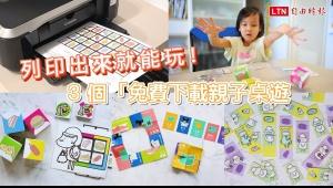 列印出來就能玩!3 個「免費下載親子桌遊」玩出防疫力