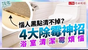 浴廁常發霉?達人揭超實用 4 招清潔術「蠟燭」秒變除霉神器
