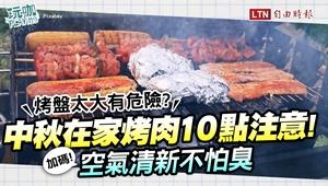 中秋在家烤肉小心「烤盤太大」有危險!必學除臭4招不留油煙不留味
