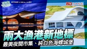 兩大漁港新地標!新竹「永安海螺館」望海觀景台、桃園最美「波光市集」