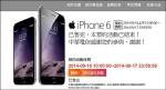 10分鐘破萬 iPhone 6預購秒殺