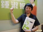 鍾淑姬宣佈開除民進黨 將追隨林義雄腳步