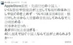 中國排隊黨搶買iPhone 6 日本出神招反制