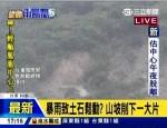鳳凰豪雨影響 台東知本山區邊坡滑落