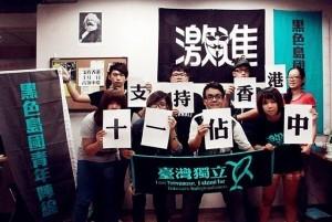 黑島青:堅決支持香港罷課
