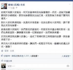 明赴雄檢應訊 陳菊:鄉親不要來相挺