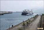 國內客輪遊客增 花蓮港設碼頭專區