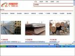中國鋼鐵敗市 阿里巴巴也賣鋼筋