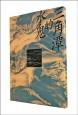 【書與人】書寫宜蘭斯土流年 - 吳敏顯談《三角潭的水鬼》