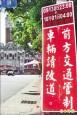 「十一」國慶?立委轟交管告示牌賣台