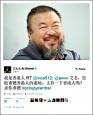 聲援佔中 中國維權人士被捕