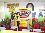 《苗栗縣長參選人端牛肉》 民進黨吳宜臻 補助逾65歲裝假牙