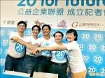 5企業組聯盟 20%獲利捐公益