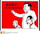 漫畫諷刺中共「變態辣椒」留日自保