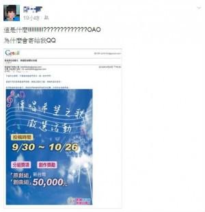 收連勝文競選廣告Email 網友質疑個資遭竊