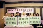 台南國教受害家長提訴願 國教盟相挺