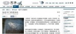 慈濟官網刊「為富不仁的董事長」引發關注