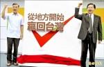 贏回台灣 民進黨啟動六大輔選團