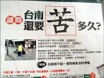 批賴廣告照片 台南國民黨市黨部承認誤用