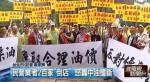 民營業者千人包圍中油 抗議生存空間遭壓迫