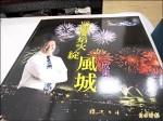 國慶焰火紀念專輯 挨批變選舉文宣