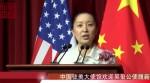 金溥聰否認私會中國大使 若傳言屬實願負責