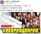 中國官媒轟挺佔中港星 要他們向「好榜樣」成龍學習