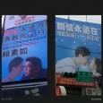 王奕凱嘲諷廣告 賴素如、連勝文好「親密」