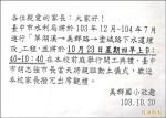 台中市長主持下水道開工 學校邀觀禮挨批