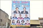 競選看板搞烏龍 國民黨變國「名」黨