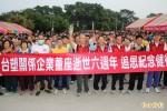 台塑辦親子健行淨山 數千人參加