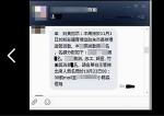 消防局LINE動員造勢 打火弟兄火大