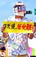 《TAIPEI TIMES 焦點》 Aboriginal activists call for town name changes