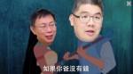 網友KUSO影片 大酸連勝文權貴形象